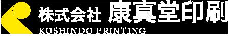 株式会社康真堂印刷