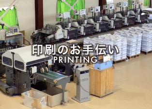 印刷のお手伝い